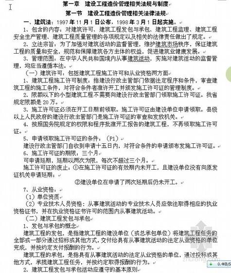 湖南省工程计量与计价基础知识讲义(适用于造价员考试)