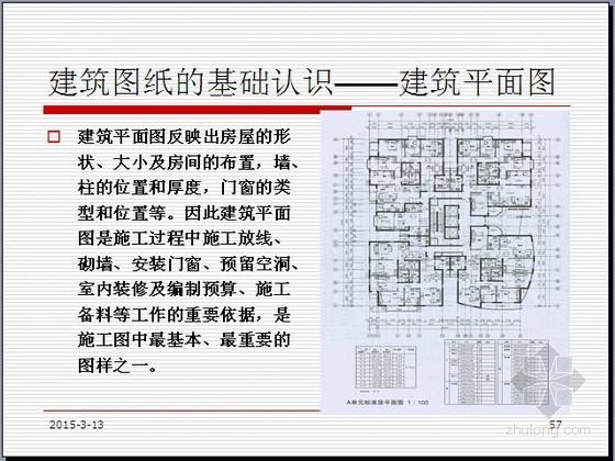 [标杆房企]房地产销售培训手册(含物业管理 268页)