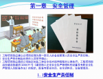 青岛建筑施工现场安全文明施工图集(共100页,图文并茂)