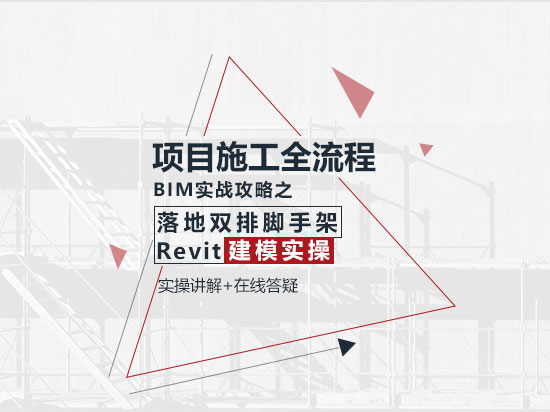 BIM技术在落地双排脚手架中的精细化实战应用