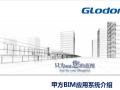 【BIM】看房地产企业如何应用BIM系统(共81页)
