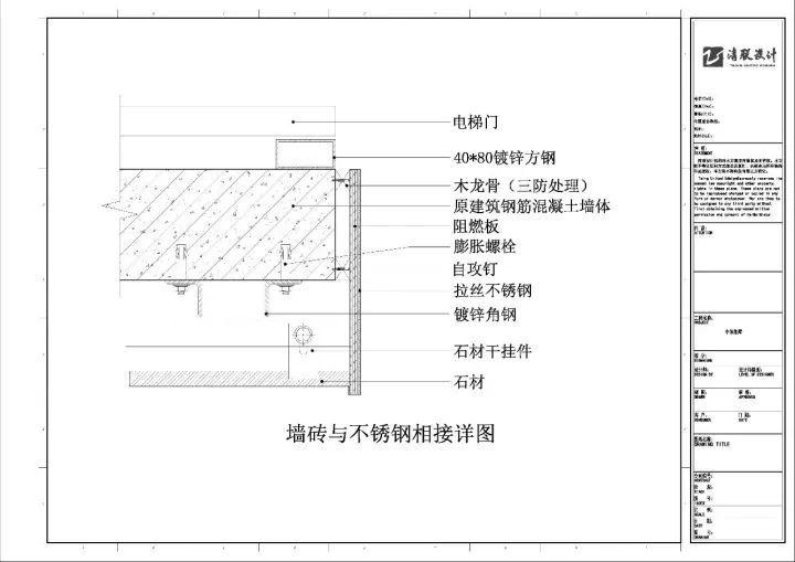 工程施工图通用节点(墙砖与不锈钢相接详图)