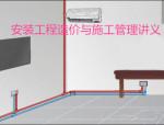 建筑安装工程造价与施工管理讲义(1247页)