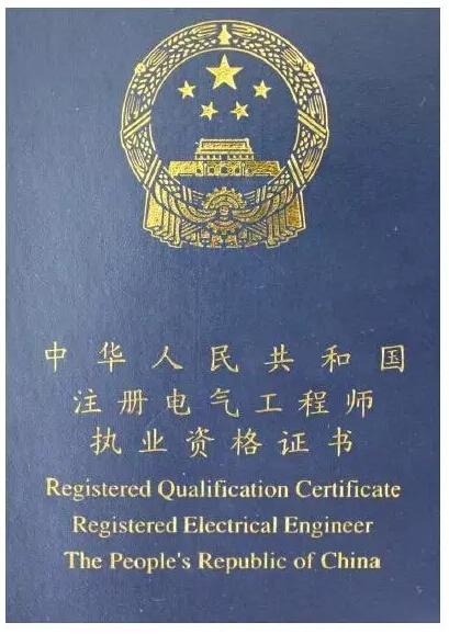 注册电气工程师等13个专业注册考试,基础考试部分统一并入住建部