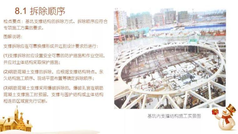 危大工程专题:基坑作业全过程安全检查要点PPT_40