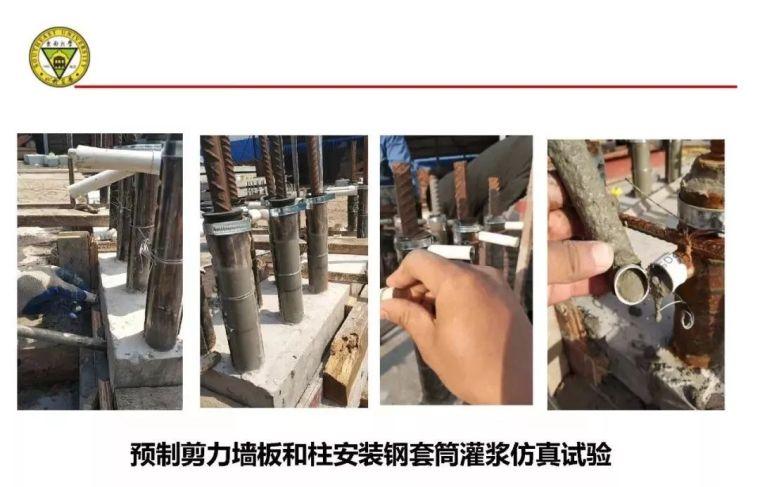 郭正兴:装配式砼建筑现场连接质量控制技术研究_23