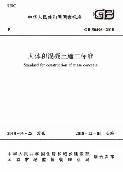 大体积混凝土施工标准GB50496-2018高清版本下载