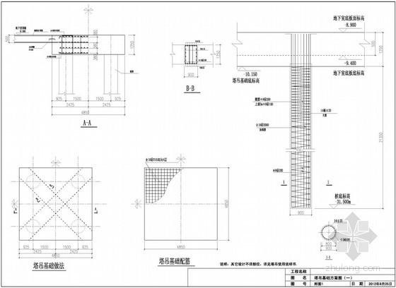 [江苏]科技楼工程塔吊基础施工方案(计算书)