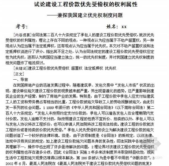 [毕业论文]试论建设工程价款优先受偿权的权利属性
