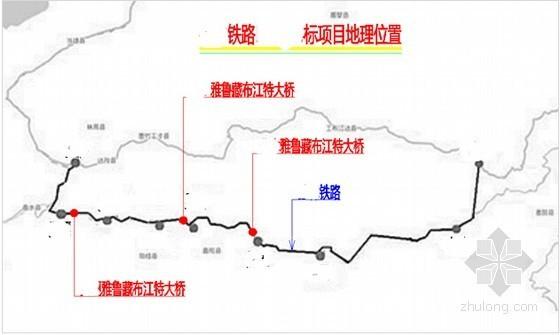 [西藏]含430m钢管拱桥连续简支梁桥跨江大桥高寒区10km铁路工程总承包技术标516页