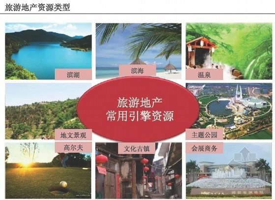 [知名房企]旅游地产开发模式研究分析报告(45个案例)图文94页