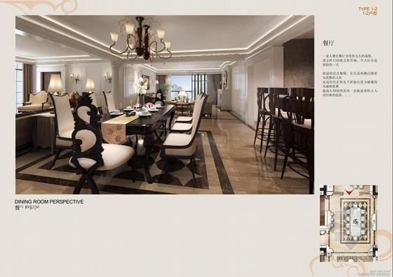 [上海]国际花园别墅三个户型室内装修室内文本汇报方案餐厅效果图