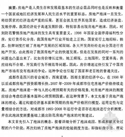 [硕士]成都市房地产泡沫实证研究[2010]