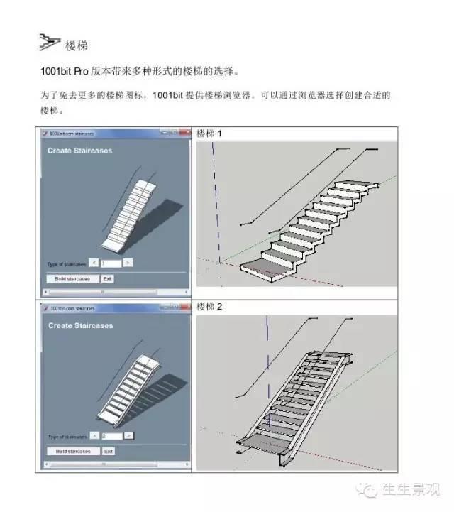 最全SketchUp建筑小插件_61