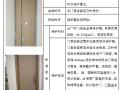 [鲁班奖]上海世博地区B03A-03地块办公室精装修工程(二标段)施工组织设计