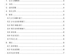 受限空间作业控制程序(共9页,内容丰富)