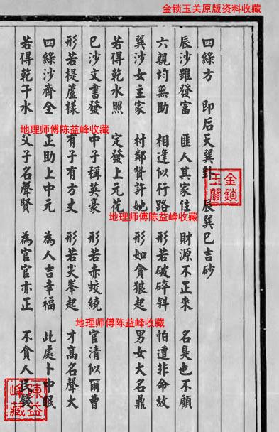 陈益峰:李湘生原始版《二十四山经》经文_11