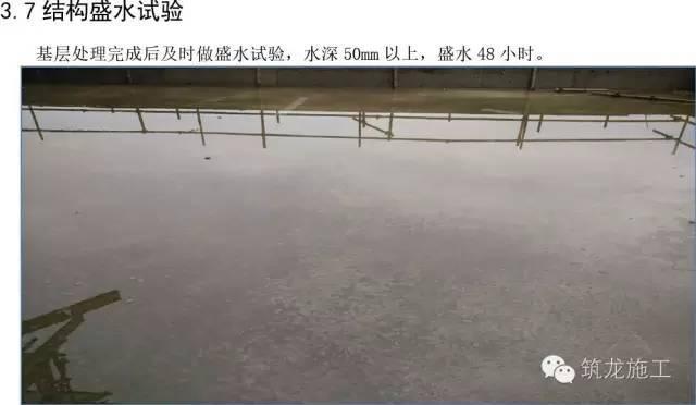 防水施工详细步骤指导_7