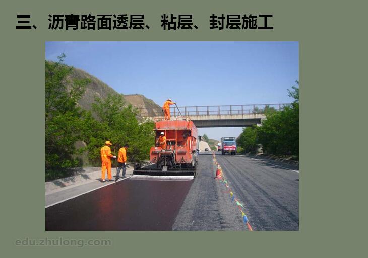 路桥微课:沥青路面结构、材料及透层、粘层、封层施工