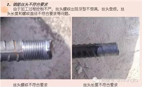 盘点现浇箱梁施工中常见的钢筋问题,超全!_7