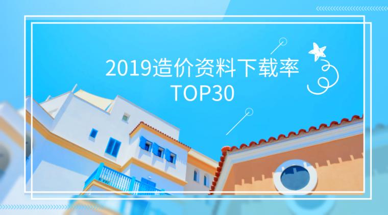 2019造价资料下载率TOP30