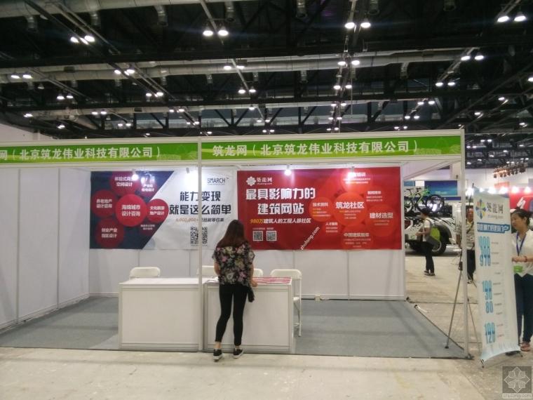 [图文直播]第十三届中国国际建筑节能及新型材料博览会在京召开
