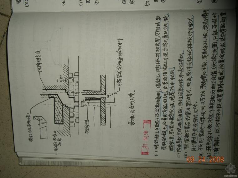 建筑构造复习资料(重点笔记+华工课堂拍摄笔记)_40