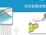 表面粗糙度教学教材(共84页,图文)