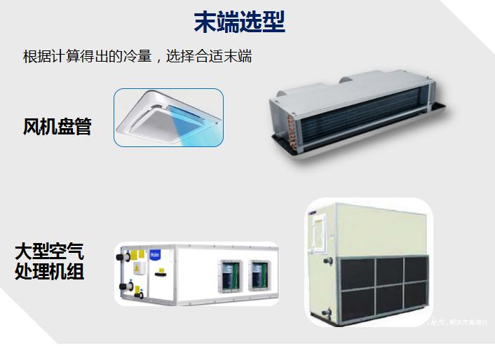 vrv空调系统施工注意资料下载-空调水系统选型步骤图文详解(末端、机组、管路、水泵、冷却塔)