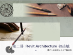 厦大revit系列教程——Revit_Architecture_初接触