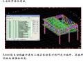 [珠海城建]中央大厅桁架施工质量安全控制措施专题交流(共74页