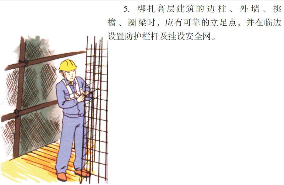看完神奇的八个工种施工漫画,安全事故减少80%!_17