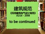 免费下载《民用建筑电气设计规范》JGJ16-2008 PDF版