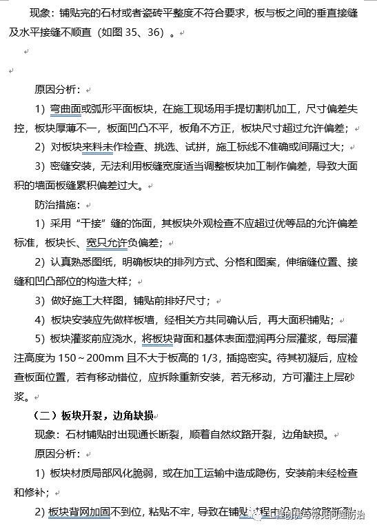 建筑工程质量通病防治手册(图文并茂word版)!_56