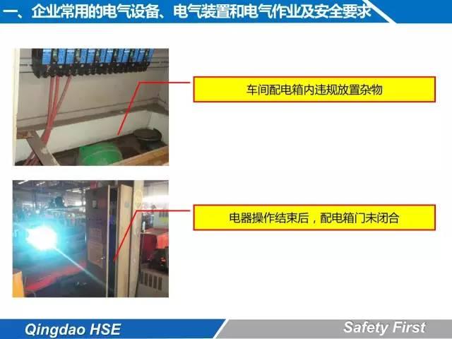 史上最全的电气安全培训,这么详细也是没谁了!(多图详解!)_19