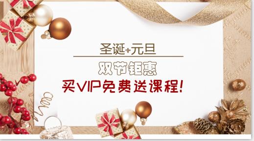 购买筑龙施工VIP,精品课程免费送[双节钜惠]