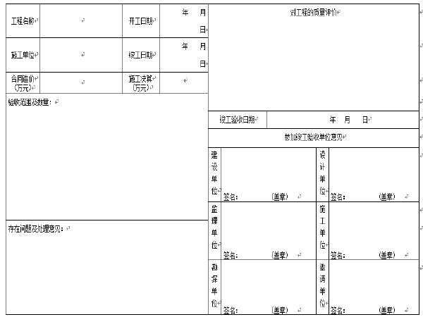 市政基础设施工程主要项目统一规定表格表式(67页)