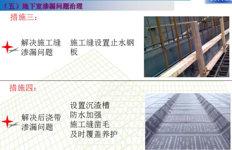 湖南省中建·江山壹号项目工程质量常见问题汇报材料_11