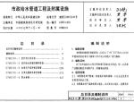 市政给水管道工程及附属设施图集(07MS101系列)