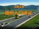 超详细的公路工程造价入门PPT讲义(含基础知识、清单、定额和造
