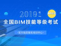 【预售定金】全国BIM等级考试培训班