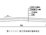 【湖南】道州文化体育(公园)施工组织设计(二百余页)