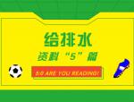 """【节日合集】""""5""""篇给排水资料,陪你过端""""5"""""""