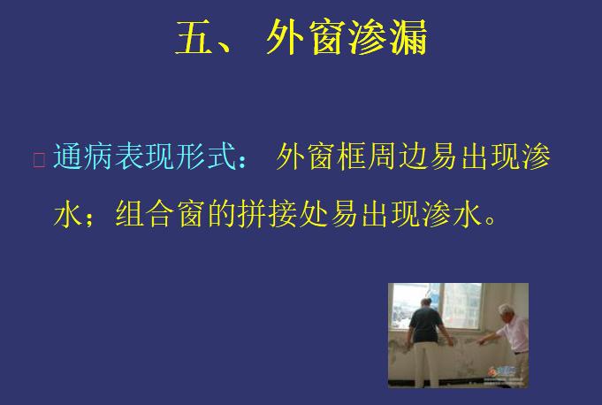 【讲义】住宅工程质量通病专项治理(共149页)_9