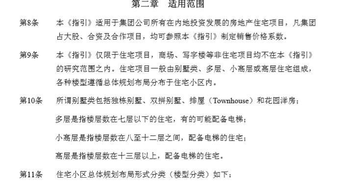 万科集团房地产商品住宅项目销售定价报告_3