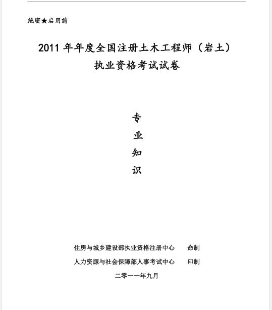 2011年全国注册岩土工程师专业知识考试试题(正式版)