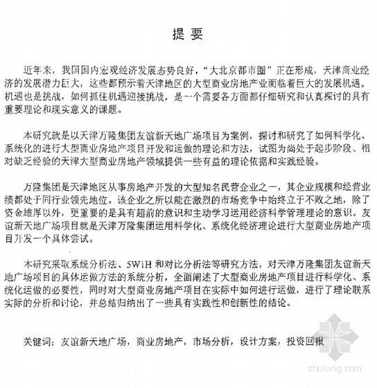 [硕士]友谊新天地广场商业房地产开发研究[2004]