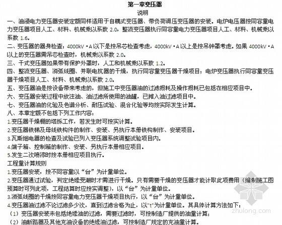 陕西省安装工程消耗定额说明(2009版)