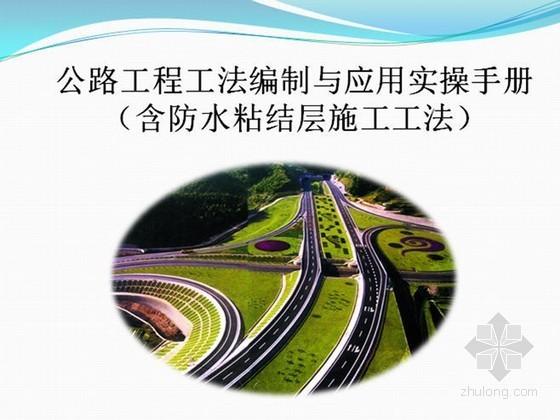 公路工程工法编制与应用实操手册(含防水粘结层施工工法)