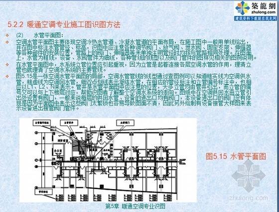 中央空调水系统设计及空调专业识图PPT